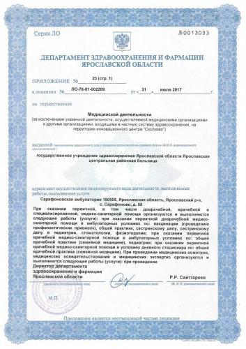 Лицензия 2017 (стр.1) Cарафоновская амб.