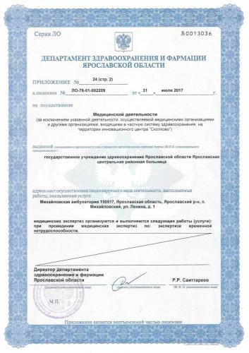 Лицензия 2017(стр.2) Михайловская амб.