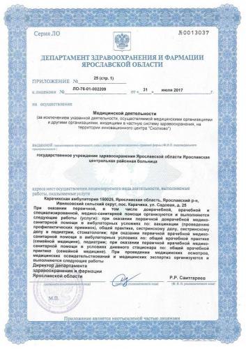 Лицензия 2017(стр.1) Карачихская амб.