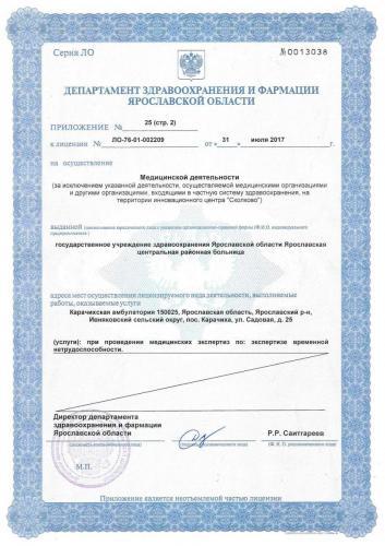 Лицензия 2017 стр.2) Карачихская амб.