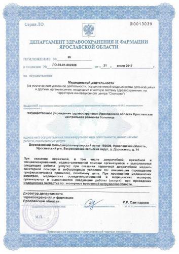 Лицензия 2017 Дорожаевский ФАП