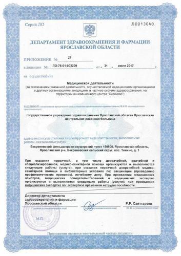 Лицензия 2017 Бекреневский ФАП