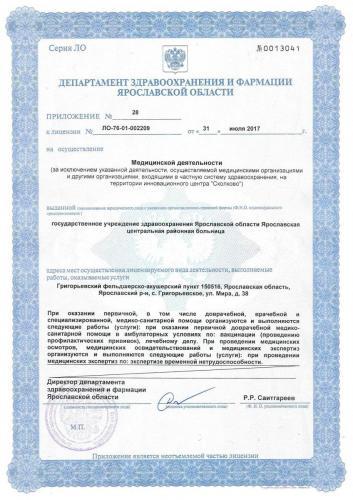 Лицензия 2017 Григорьевский ФАП
