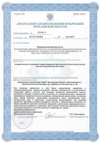 Лицензия 2017  (стр.1) Ивняковская амб.