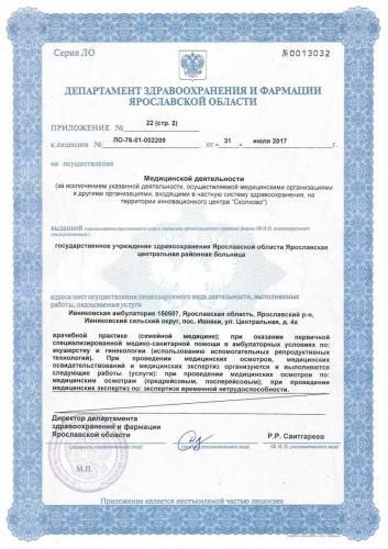 Лицензия 2017  (стр.2) Ивняковская амб.
