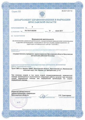 Лицензия 2017  Пункт СМП Ивняки