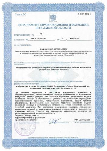 Лицензия 2017 Амб. Ярославка