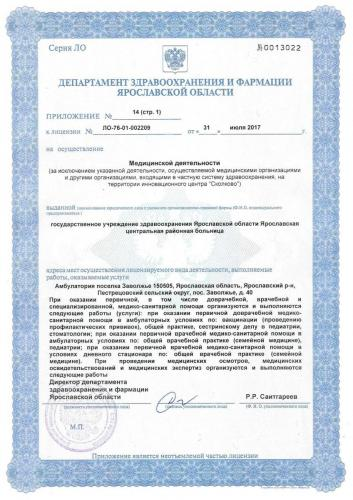 Лицензия 2017 (стр.1) Амб. Заволжье