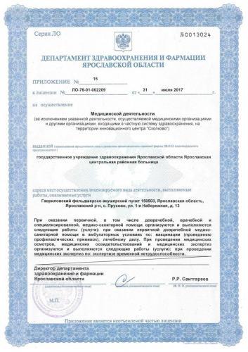 Лицензия 2017 Гавриловский ФАП