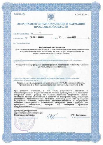 Лицензия 2017 Красноборский ФАП
