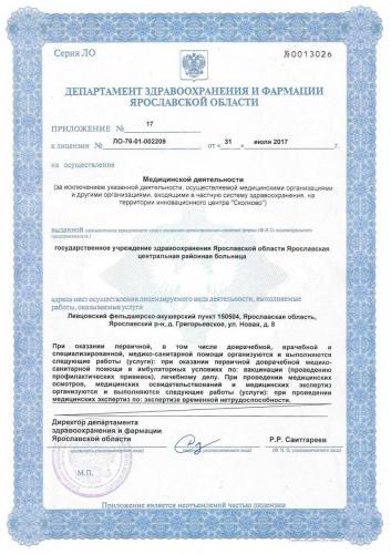 Лицензия 2017  Левцовский ФАП