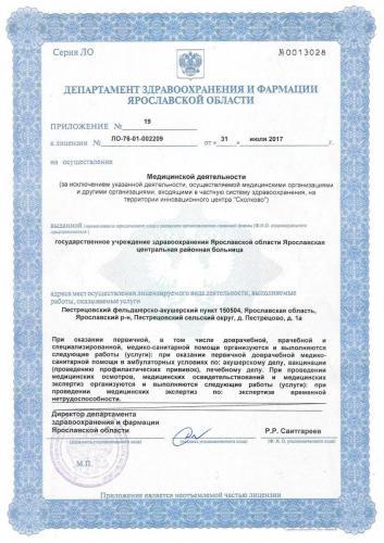 Лицензия 2017 Пестрецовский ФАП