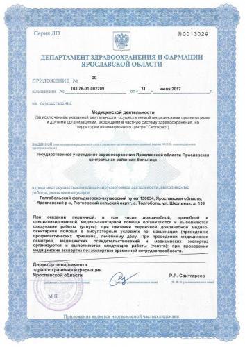 Лицензия 2017 Толгобольский ФАП