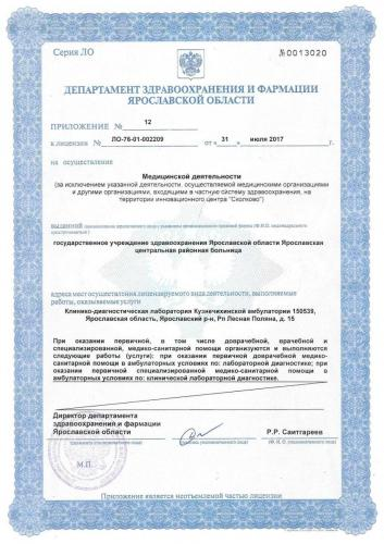 Лицензия 2017 КДЛ Кузнечихинской амб.