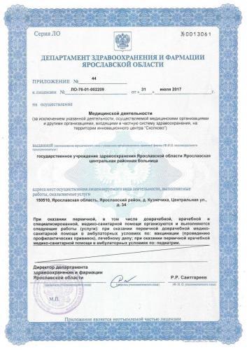Лицензия 2017 Кузнечихинская школа