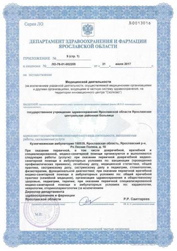 Лицензия 2017 (стр.1) Кузнечихинская амб.