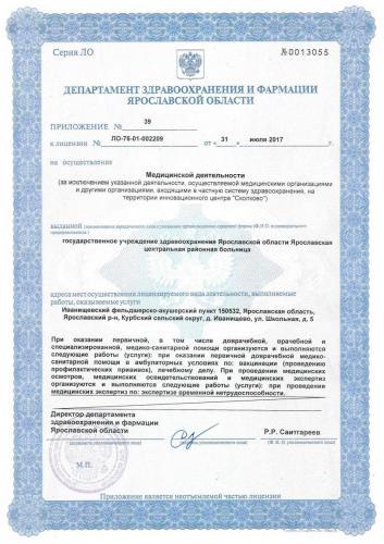 Лицензия 2017  Иванищевский ФАП