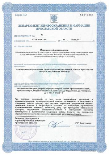 Лицензия 2017 Мордвиновский ФАП