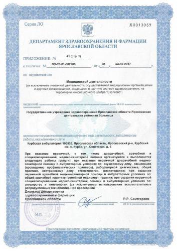 Лицензия 2017 (стр.1) Курбская амб.