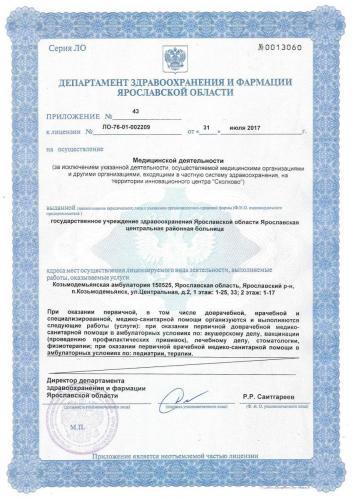 Лицензия 2017 Козьмодемьянская амб.