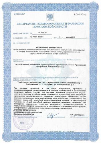 Лицензия 2017(стр.1) Толбухинская амб.