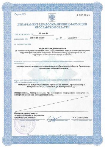 Лицензия 2017(стр.2) Толбухинская амб.