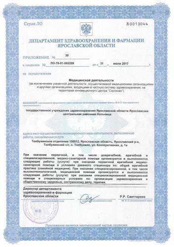 Лицензия 2017 Толбухинское отделение