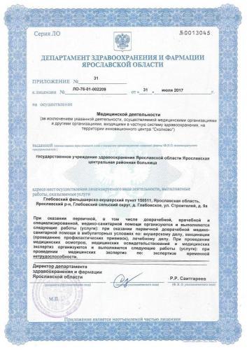 Лицензия 2017 Глебовский ФАП