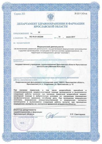 Лицензия 2017 Андрониковский ФАП