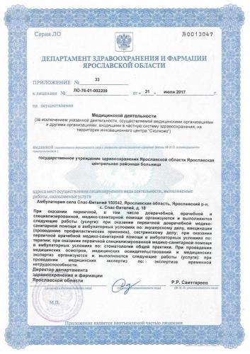 Лицензия 2017  Амб. Спас-Виталий