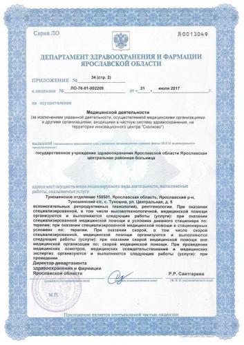 Лицензия 2017  (стр.2) Туношенское отд.