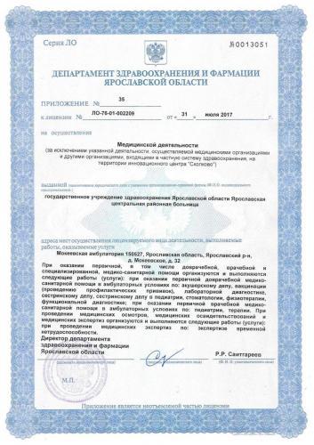 Лицензия 2017  Мокеевская амб.