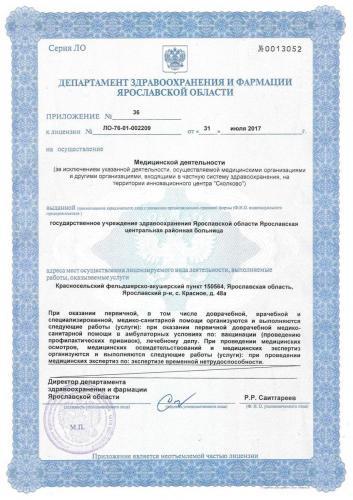 Лицензия 2017 Красносельский ФАП