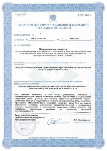 Лицензия 2017  Щедринский ФАП